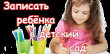 Запись в детсад